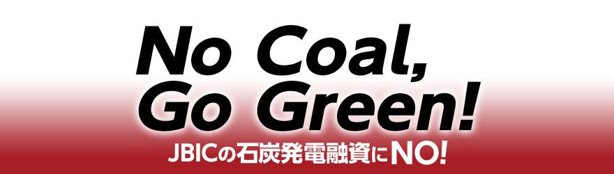 No Coal! Go Green!「JBICの石炭発電融資にNO!」プロジェクト企画