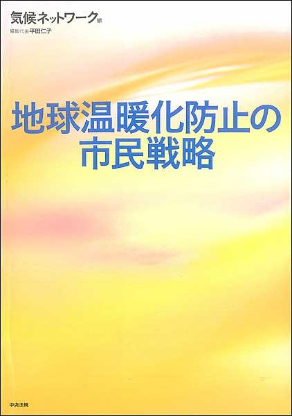 書籍:地球温暖化防止の市民戦略