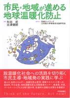 書籍:市民・地域が進める地球温暖化防止