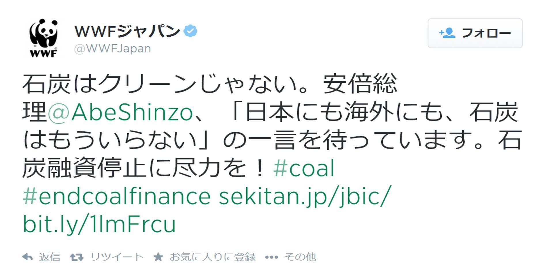 twitteraction_WWFJapan
