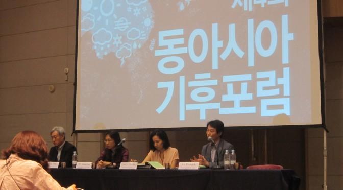 光州市での「第4回東アジア気候フォーラム」に参加して