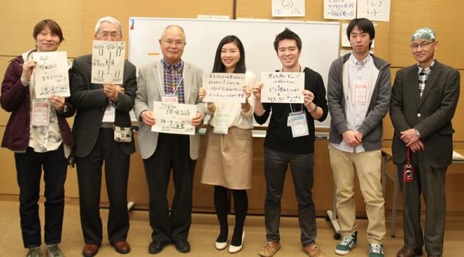 第11回京都・環境教育ミーティング開催しました