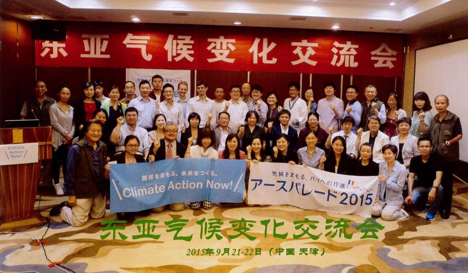 20150921_EastAsiaClimateForum