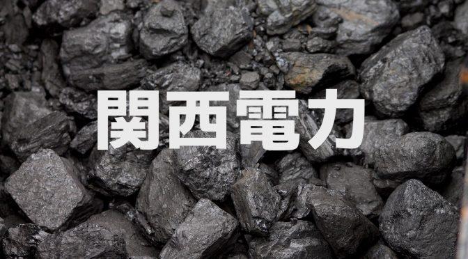 石炭火力発電所の新設計画、規模別出資比率が一番高い関西電力グループをウォッチ!