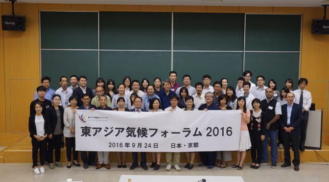 世界のNGOとの交流!!~東アジア気候フォーラムin京都~