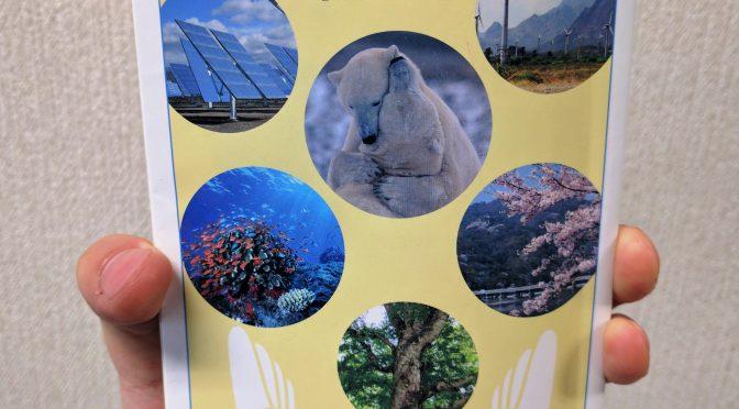 書籍『地球温暖化は解決できるのか パリ協定から未来へ!』を読む