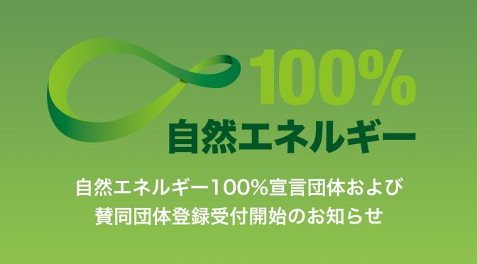 セミナー「自治体と自然エネルギー100%を考える」を開催して