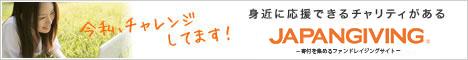 Japan Giving 気候ネットワーク