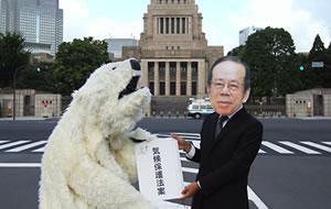 気候変動を止めるため、日本の温暖化対策を進める