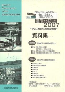 symposium-doc2007