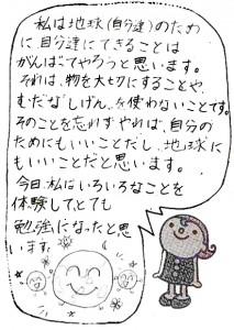 お手紙ワークショップ写真2