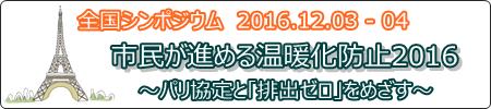 symposium2016%e2%80%90100x450
