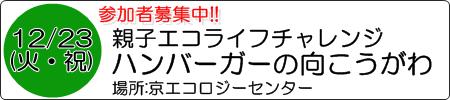 banner-frame-oyako100x450