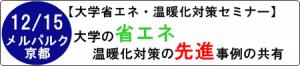 daigaku-syouene-100x450