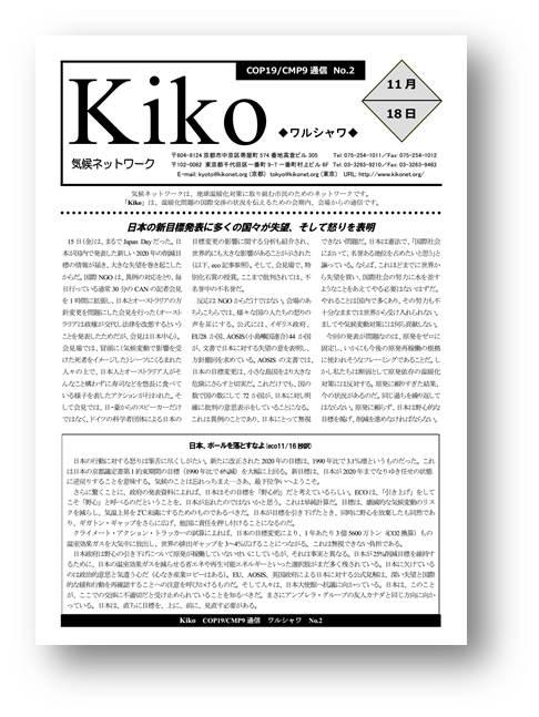 【28】会議場通信Kiko