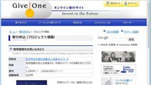 GiveOne:クレジットカード寄付