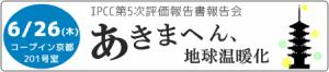 2014年6月26日(木)あきまへん、地球温暖化ーIPCC第5次評価報告書報告会