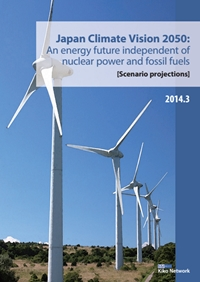 japan-climate-vision-2050-scenario-en