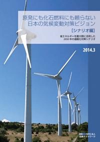 原発にも化石燃料にも頼らない日本の気候変動対策ビジョン〔シナリオ編〕
