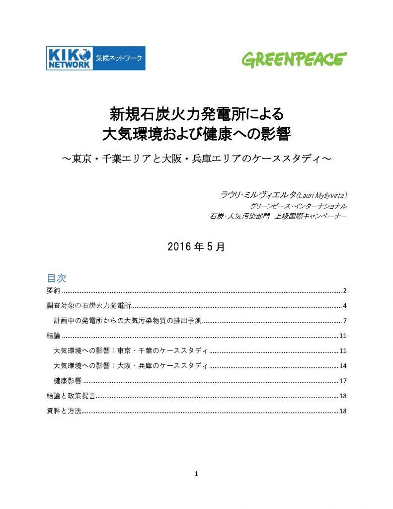 Japan-case-study_JP_final2_cover