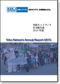 http://www.kikonet.org/wp/wp-content/uploads/2016/08/kiko_annualreport2015.pdf
