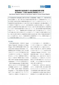 regional-ghg-emission-target-report_cover