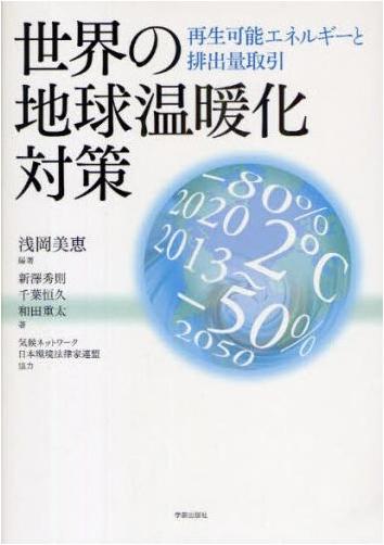 書籍:世界の地球温暖化対策―再生可能エネルギーと排出量取引
