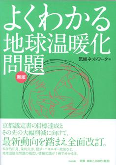 書籍:新版 よくわかる地球温暖化問題