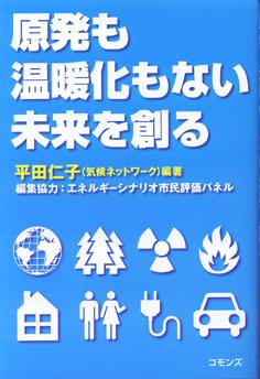 書籍:原発も温暖化もない未来を創る