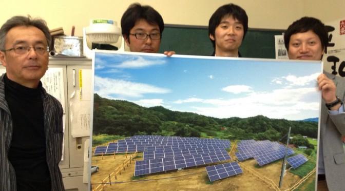 2014年・夏 自然エネルギー学校の開校迫る!