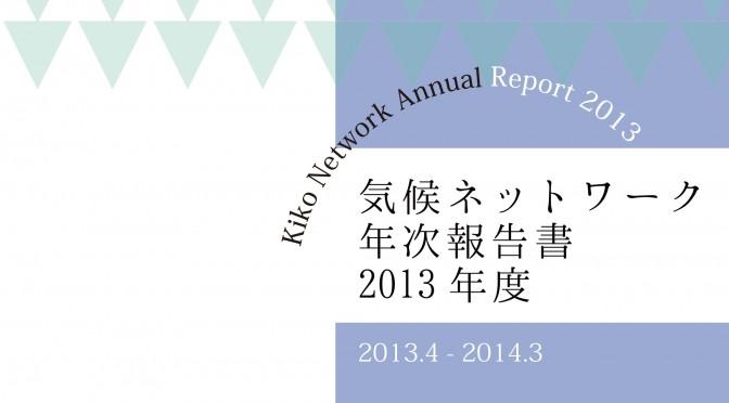 気候ネットワーク年次報告書2013を公開しました