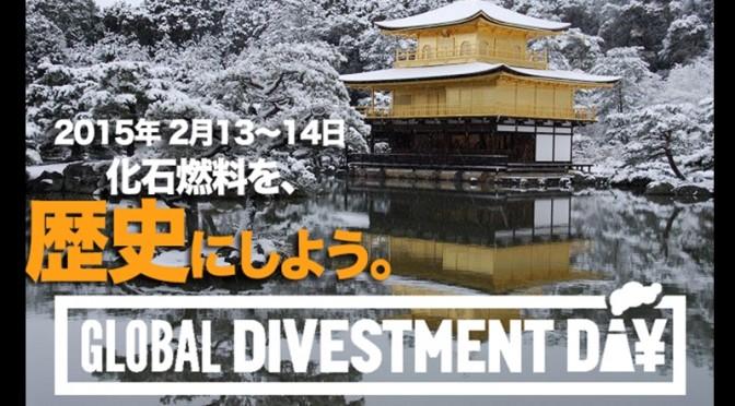 化石燃料を「歴史」にしよう~2月13-14日はグローバル・ダイベストメント・デイ~