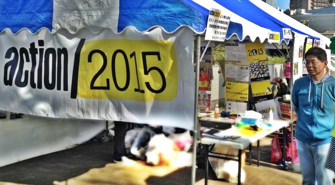 """貧困・環境問題の解決をめざすキャンペーン""""action/2015″~アースデイ東京でアピール~"""