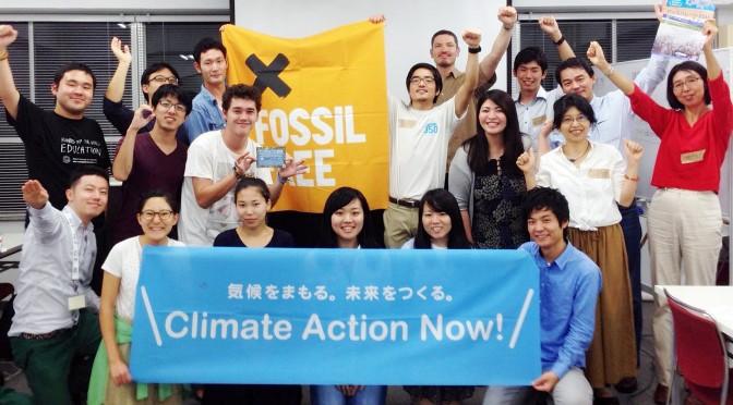 NO!化石燃料・ワークショップ「化石燃料産業からの投資撤廃(ダイベストメント)」その2
