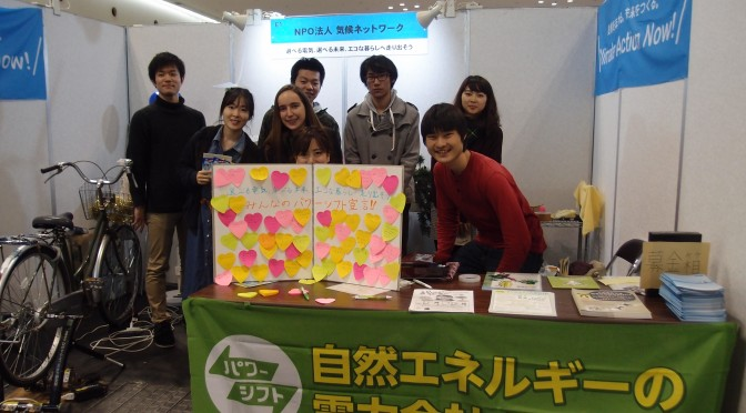 京都環境フェスティバル・ボランティア企画~選べる電気、選べる未来、エコな暮らしへ走り出そう!~