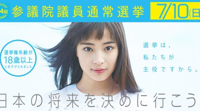 【参議院議員選挙2016】「日本の将来を決める」参院選の投票のポイント