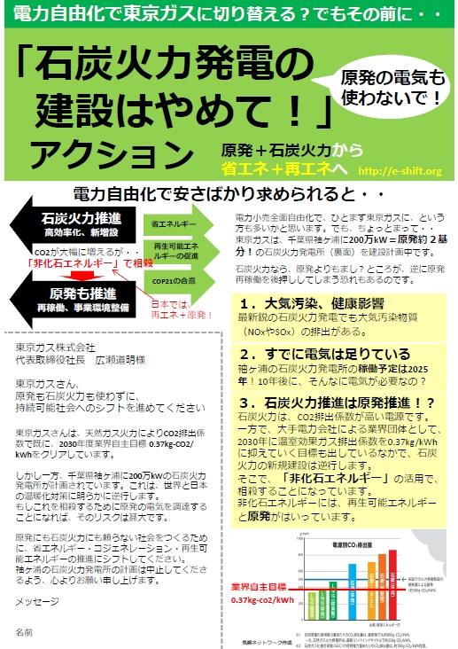 tokyo-gas-action