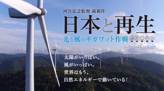 映画「日本と再生 光と風のギガワット作戦」