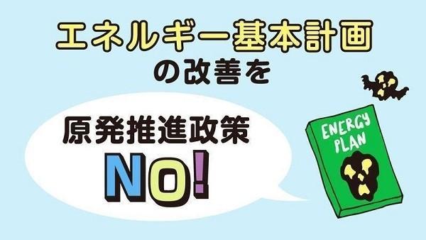 日本のエネルギー政策を考える〜CASA第一回エネルギー学習会