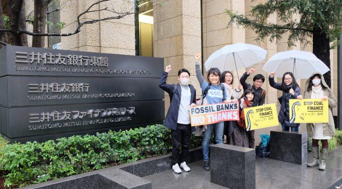 化石燃料にお金を流すな「Fossil Banks, No Thanks!」キャンペーン