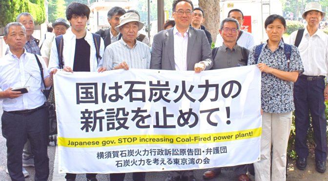 横須賀石炭火力発電所の計画中止を求めて、国を提訴しました!