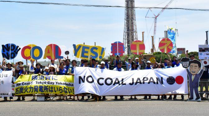 横須賀石炭火力発電所建設予定地前でアクションを実施しました!
