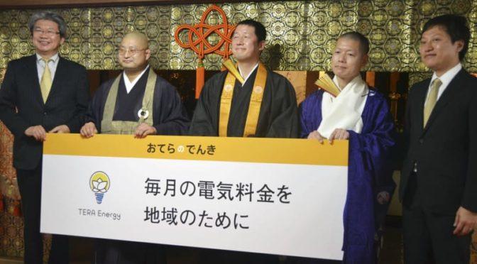 僧侶が作った電力会社「TERA Energy おてらのでんき」が大阪・九州・東京で供給スタート