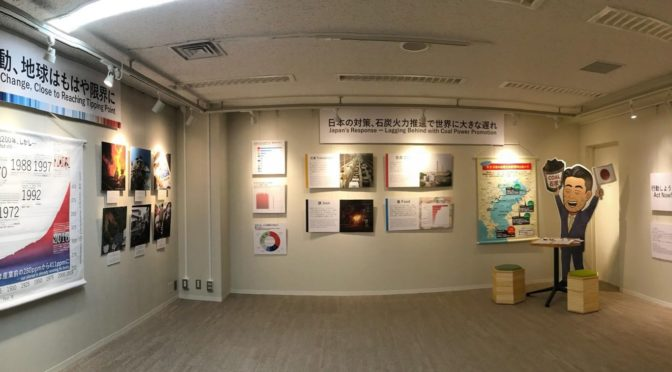 "バーチャル展示「気候変動へ挑むー私達にできること」の紹介 Introducing Our Virtual Exhibit ""Challenging the Climate Crisis ー What We Can Do"""
