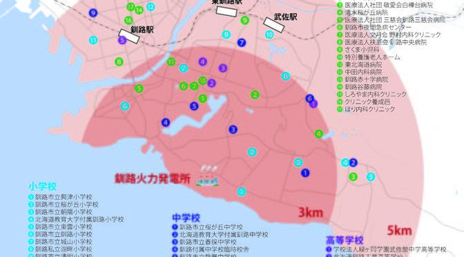 炭鉱の町・釧路で今起きていること・・・