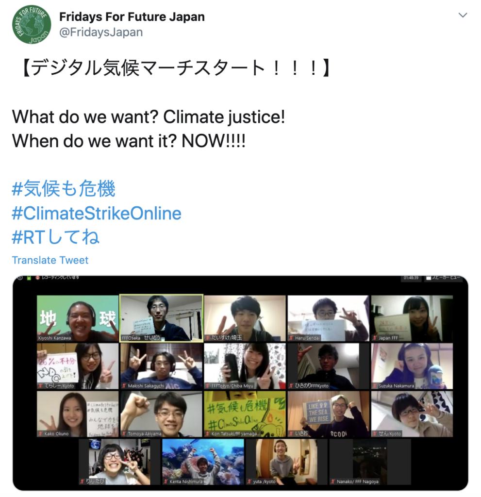 Fridays For Future Japan;デジタル気候マーチ