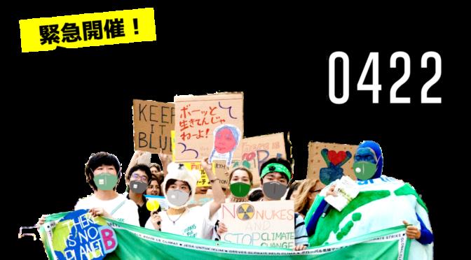 あと4年、未来を守れるのは今。4月22日、緊急気候マーチに参加しよう!