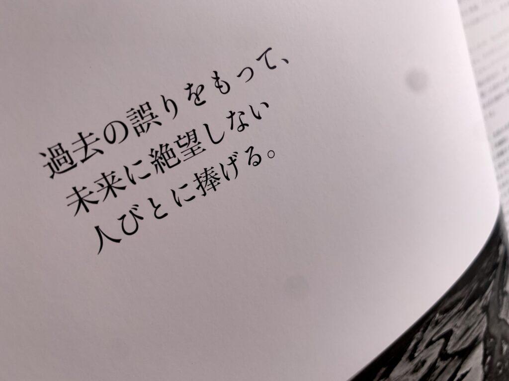 過去の誤りをもって、未来に絶望しない人びとに捧げる。