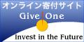 オンライン寄付サイトGive One