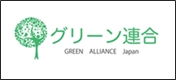 グリーン連合 Green Alliance Japan